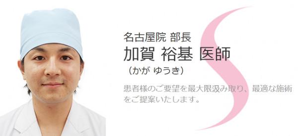名古屋 品川 美容 外科