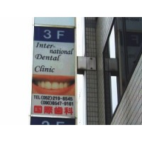International Dental Clinic (国際歯科)