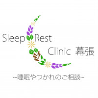 Sleep Rest Clinic 幕張