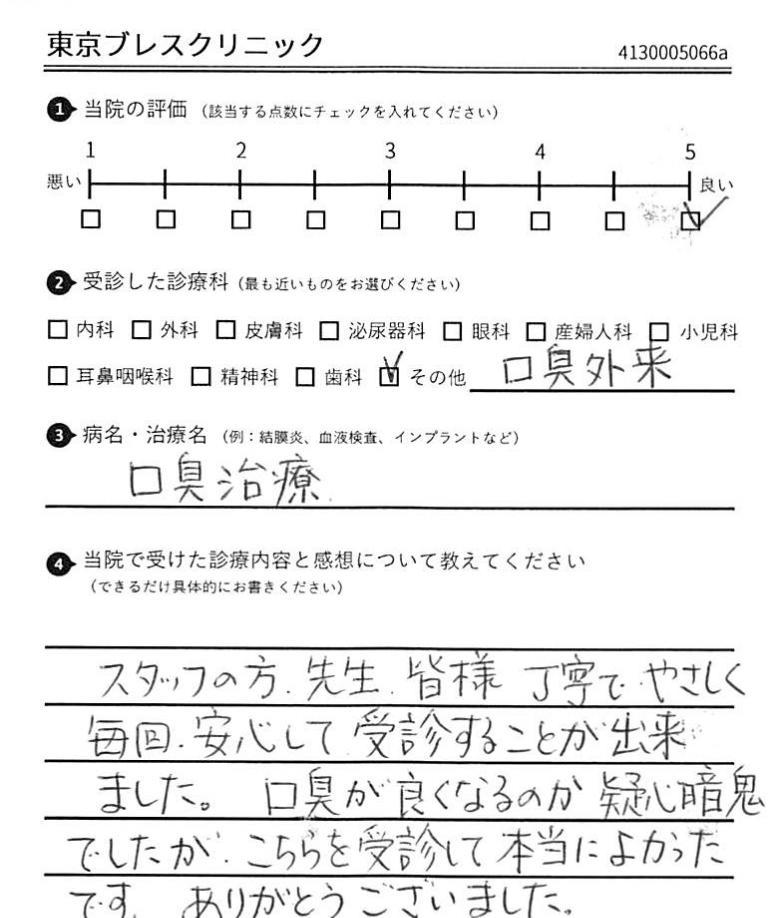 口臭 病院 東京