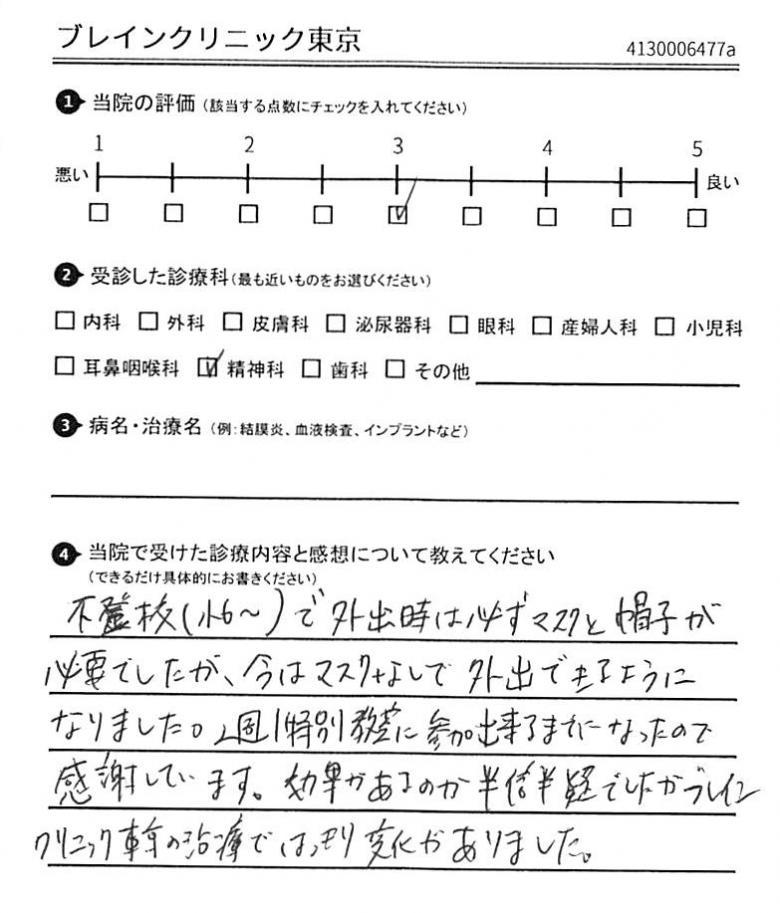 評判 ブレイン クリニック 東京