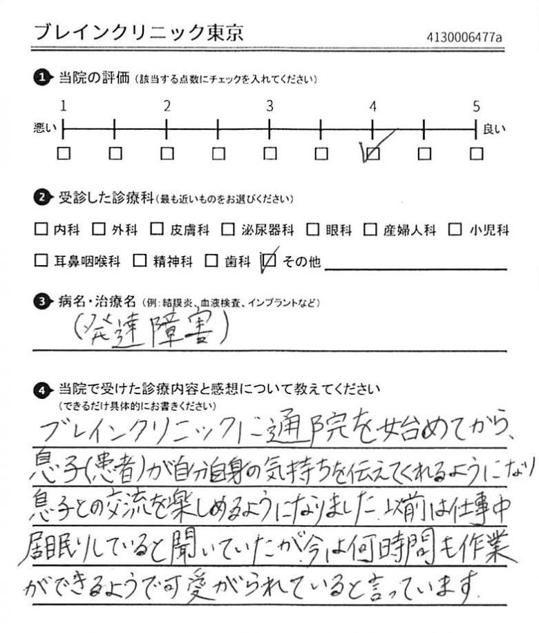横浜 ブレインクリニック