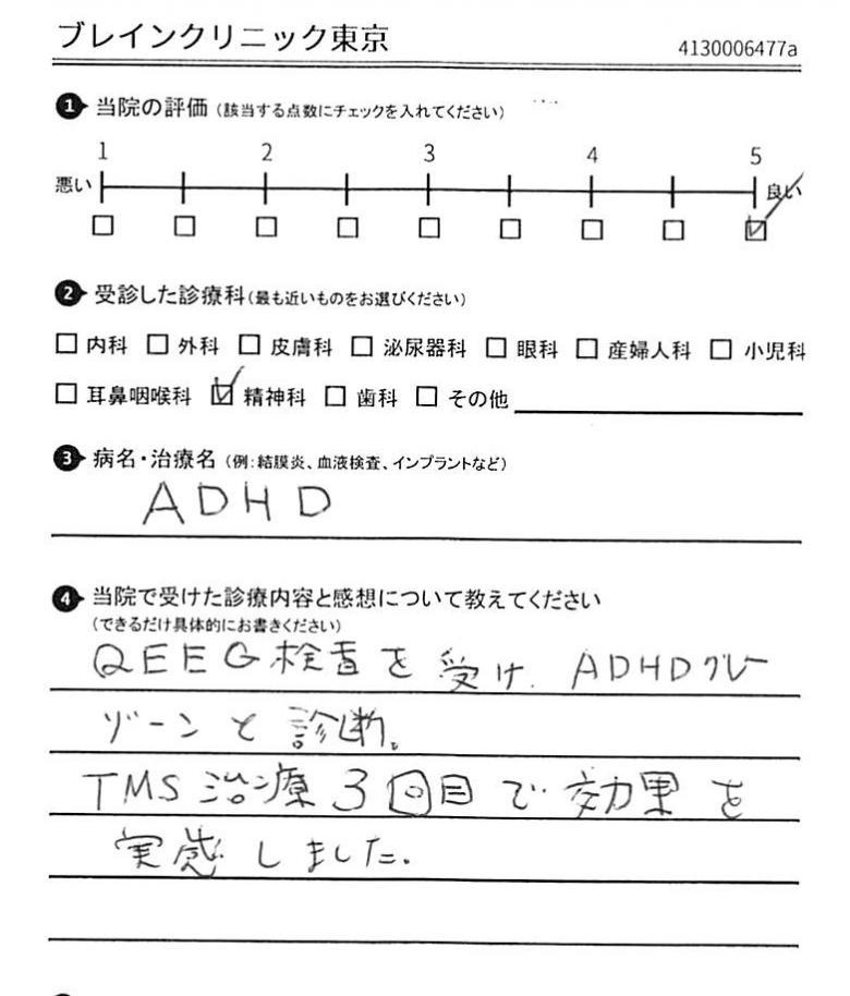 クリニック 東京 ブレイン ブレインクリニック東京(院長川口佑氏)のQEEG検査、TMS治療に関して 評判・口コミ|メンタルアドバイザー|note