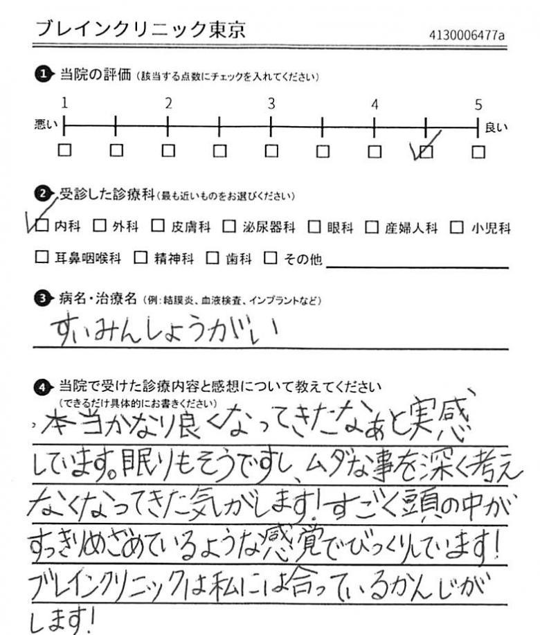 怪しい 東京ブレインクリニック ブレインクリニック院長インタビュー(これから自費診療に挑戦するドクターへ)